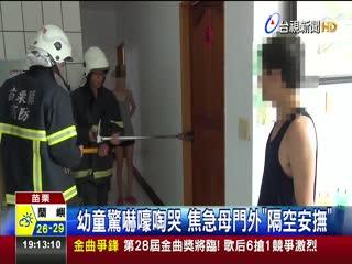 2歲女娃自鎖房內消防叔叔20秒救援