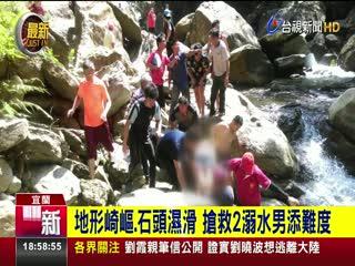 4人宜蘭金岳瀑布玩水憾!2男不幸溺斃