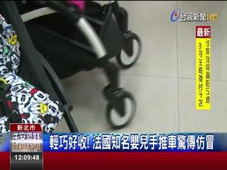 仿冒法國Yoyo嬰兒手推車1/6價臉書詐財