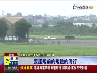 嚇!空軍官校AT3教練機突滑出跑道