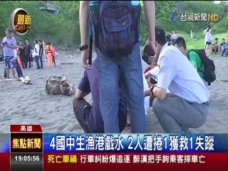 4國中生漁港戲水2人遭捲1獲救1失蹤
