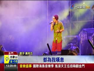 國際海島音樂季搖滾天王伍佰嗨翻金門