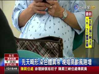 高齡產婦多近5年2500未滿月嬰兒夭折