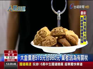 遊香港必買伴手禮曲奇餅登台貴很多