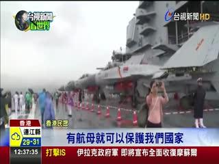 陸首艘航母遼寧艦香港市民爭睹參觀