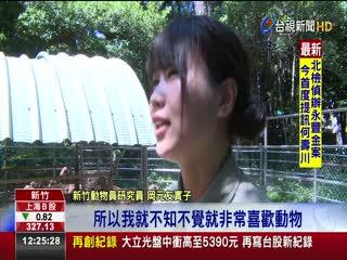 熱愛動物自薦來台櫻花妹成動物園員工