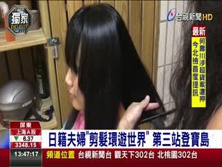日籍夫婦剪髮環遊世界第三站登寶島