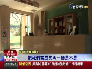 恆春海景飯店驚爆今年第三度遲發薪水