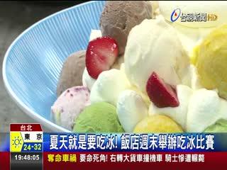 揪團吃buffet!飯店贈5千元巨無霸冰淇淋
