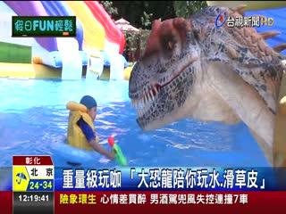 重量級玩咖「大恐龍陪你玩水.滑草皮」