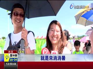 大佳河濱公園童樂會天空滑水道好消暑