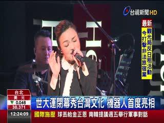 世大運閉幕秀台灣文化機器人首度亮相