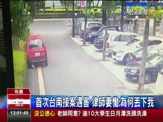 首次台南接案遇害律師妻慟:為何丟下我