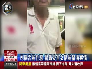 車站前搭計程車婦遭言語性騷怒報警