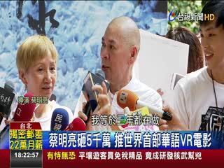 蔡明亮砸5千萬推世界首部華語VR電影