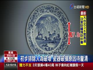 300年日本瓷盤文物借展故宮南院損壞