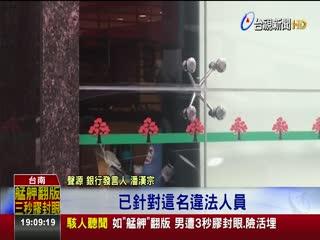 京城銀行女理專盜20客戶2600萬存款