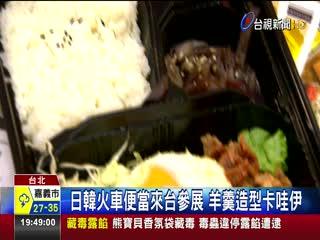 靜岡鰻魚.馬特宏峰巧克力美食展人氣爆棚