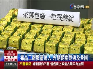 國際郵包夾毒品警破獲3.6萬顆一粒眠