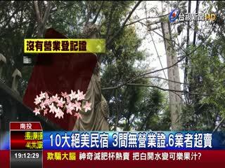 CNN評選台灣10大民宿竟有9間違法