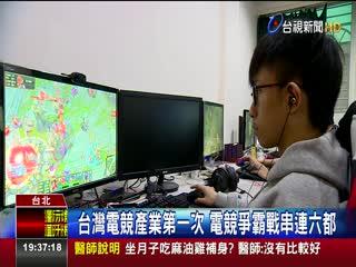 台灣電競產業第一次電競爭霸戰串連六都