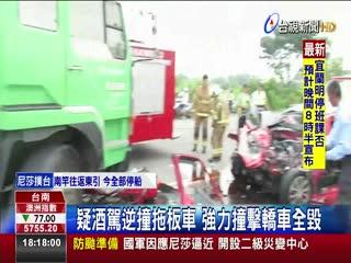 疑酒駕逆撞拖板車強力撞擊轎車全毀