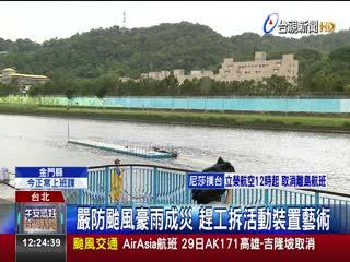 大佳河濱公園拚防颱吊車撤離浮動碼頭