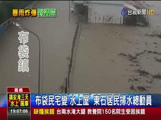 溪口美南村慘淹居民打開家門如到海邊