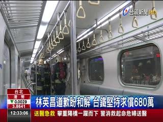 台鐵炸彈客獲減刑林英昌遭判29年10月