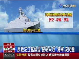 反駁沱江艦偵潛聲納失效海軍:沒問題
