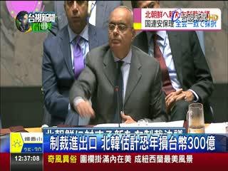 聯合國安理會全數通過嚴厲制裁北韓