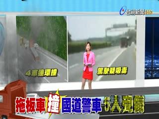 2國道警助拋錨車遭拖板車追撞1殉職1傷