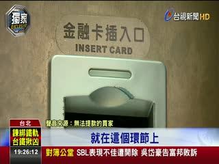 新系統測試凸槌!土銀ATM凌晨大當機