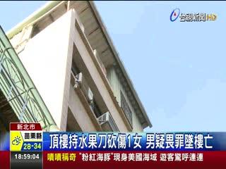 頂樓持水果刀砍傷1女男疑畏罪墜樓亡