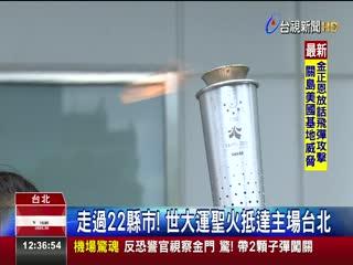 走過22縣市!世大運聖火抵達主場台北