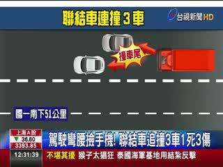 駕駛彎腰撿手機!聯結車追撞3車1死3傷