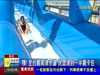 糗!全台最高滑水道民眾滑到一半竟卡住