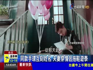 美麗媽咪生日快樂周董.昆凌放閃慶生