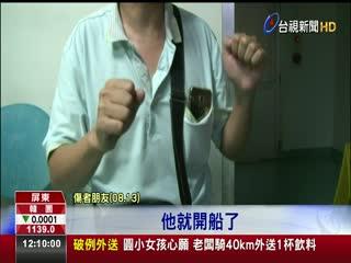 小琉球潛水客被斷腿院方:右下肢截肢