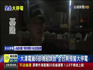大潭電廠6部機組跳脫全台無預警大停電