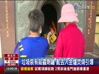 金爐被亂扔噴罐男子燒紙錢爆炸恐毀容