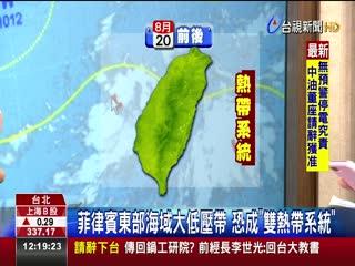驚!雙熱帶系統蠢動下週恐雙颱夾擊台灣