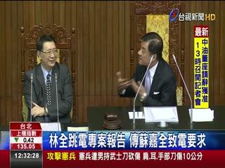 藍提成立815調閱委員會遭綠打回票