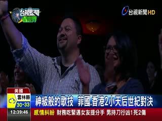 神級般的歌技菲國.香港2小天后世紀對決