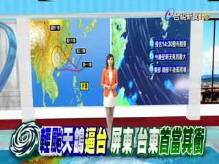 輕颱天鴿掠南台灣屏東台東首當其衝