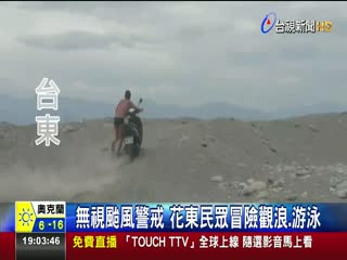 無視颱風警戒花東民眾冒險觀浪.游泳