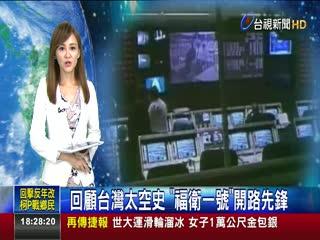回顧台灣太空史福衛一號開路先鋒