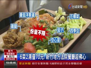 6菜2湯僅70元!新竹地方法院餐廳超佛心