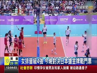 女排晉級4強今晚對決日本搶金牌戰門票