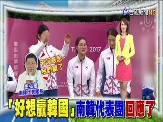 世大運韓國金厲害韓代表團揭奪勝3關鍵